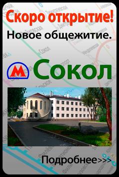 Скоро открытие общежития около метро Филёвский парк