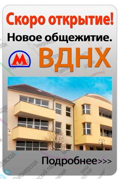 Скоро открытие общежития на Соколе